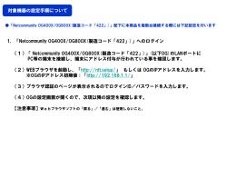 1.「Netcommunity OG400X/OG800X(製造コード「422」)」へのログイン
