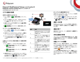 Polycom RealPresence Group Systems および