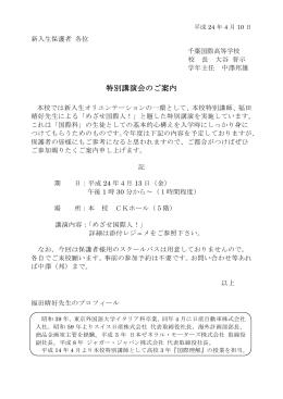福田先生 特別講演 案内(PDF)
