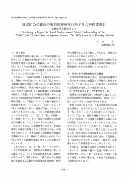 日本的公私観念の批判的理解を目指す社会科授業設計