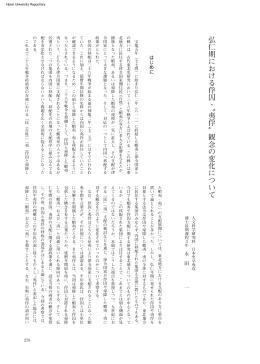 弘仁期 における 俘囚 ・〝夷俘〟観念 の 変化 について
