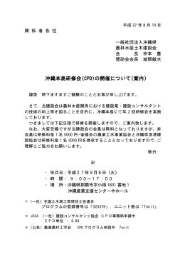 沖縄本島研修会(CPD)の開催について(案内)