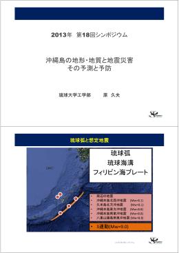 講演資料 - 琉球大学