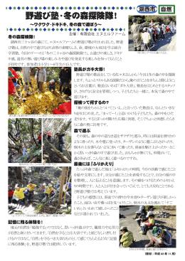 野遊び塾・冬の森探険隊!
