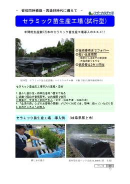 セラミック苗生産工場(試行型)