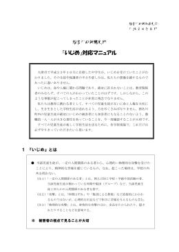 『いじめ』対応マニュアル(PDF:253.6KB)