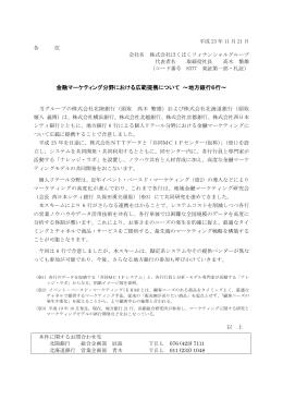 金融マーケティング分野における広範提携について ~地方銀行6行~