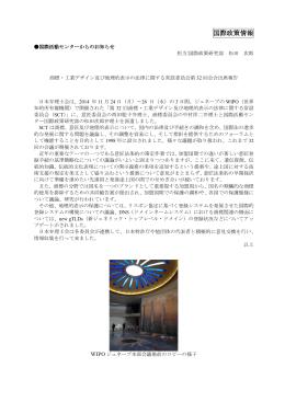 概要(pdf) - 日本弁理士会
