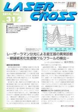 No. 312  - 財団法人レーザー技術総合研究所