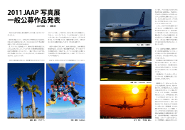 こちら - 日本航空写真家協会 [JAAP]