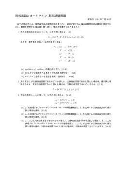 形式言語とオートマトン 期末試験問題