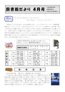 図書館だより 4月号 - 愛媛県立小松高等学校