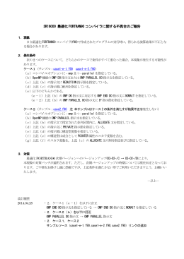 SR16000 最適化FORTRAN90 コンパイラに関する不具合のご報告