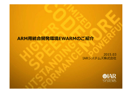 ARM  統合開発環境EWARMのご紹介