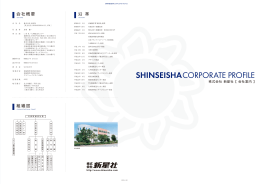 SHINSEISHACORPORATE PROFILE