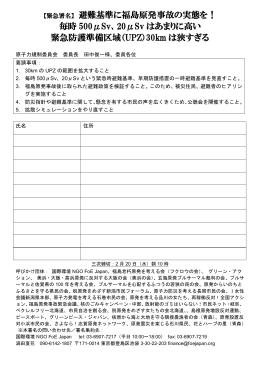 【緊急署名】 避難基準に福島原発事故の実態を! 毎時 500μSv、20μSv