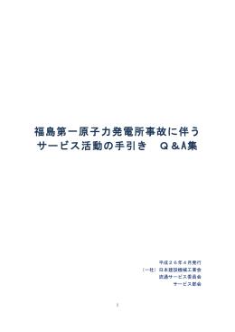 福島第一原子力発電所事故に伴うサービス活動の手引き Q&A集(PDF)
