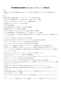 海外繊維技術文献集 Vol.64,No.3(2014‐5)内容目次