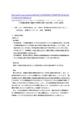 「小売電気事業の登録の申請等に関する省令案