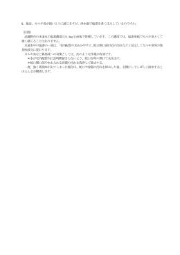 カルキ臭について(PDF 71.9KB)
