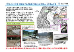 【河川のゴミ対策】景勝地である臥龍の淵における流木・ゴミ等の対策