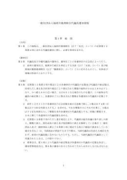 一般社団法人福岡市薬剤師会代議員選挙規程 第1章 総 則