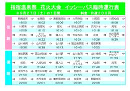 指宿温泉祭 花火大会 イッシーバス臨時運行表