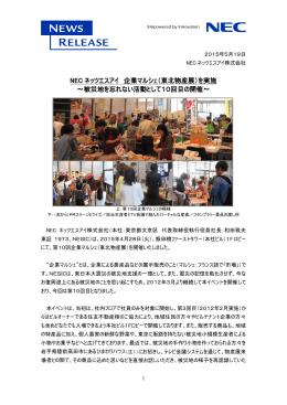 NEC ネッツエスアイ 企業マルシェ(東北物産展)を実施 ~被災地を忘れ