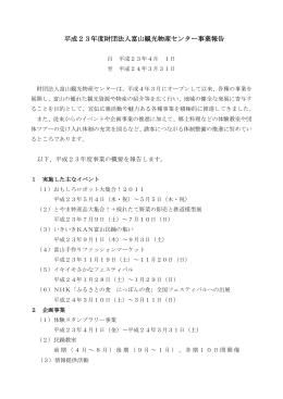 平成23年度財団法人富山観光物産センター事業報告