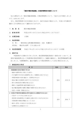 観光物産館PDF(230KB)