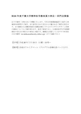 H26 年度千葉大学精神医学教室夏の例会・同門会開催