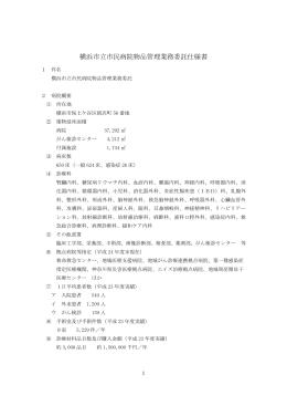 仕様書等(PDF形式)