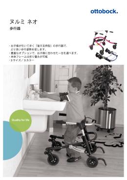 ヌルミ ネオ - オットーボック・ジャパン