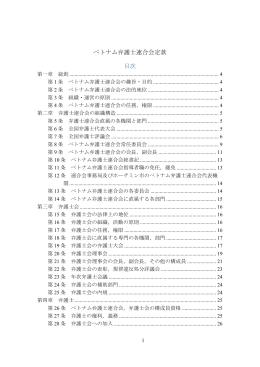 ベトナム弁護士連合会定款(2015年改正)(PDF/347KB)