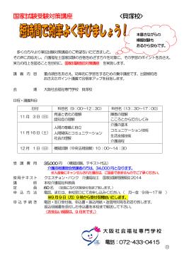 国家試験受験対策講座 貝塚校>