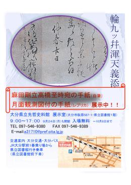 麻田剛立高橋至時宛の手紙(自筆) 月面観測図付の手紙(レプリカ) 展示