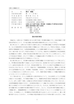 D1-0702 - KIT 学術成果コレクション