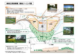 敷地ゾーニング図 (H23年11月)