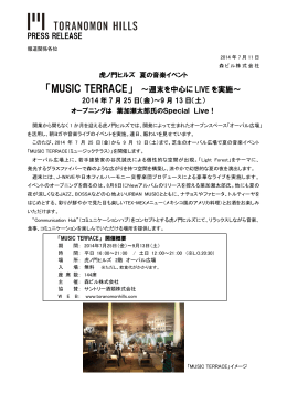 PRESS RELEASE 「MUSIC TERRACE」 ~週末を中心に