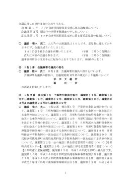 請願第1号 TPP交渉等国際貿易交渉に係る請願書に