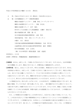 8月18日(開会式)(PDF:141.5KB)