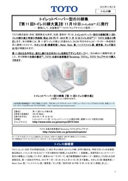 トイレットペーパー型の川柳集 『第11回トイレ川柳大賞』を 11月
