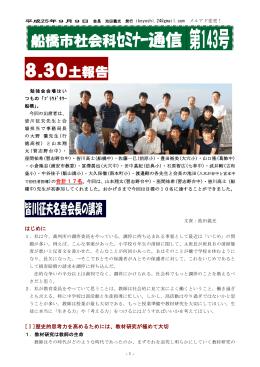 第143号 - 船橋市社会科セミナー