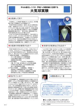 大気球実験 - 宇宙航空研究開発機構