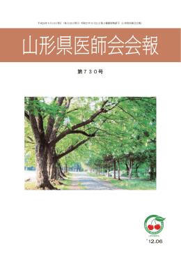 第730号【`12.06】 - 山形県医師会
