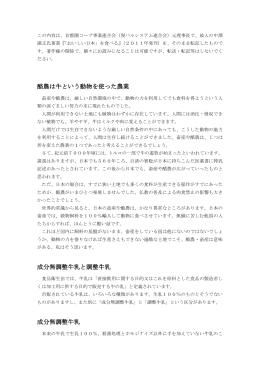 『牛乳の話』(PDF)