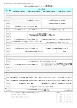 日付別スケジュール(東京)を見る