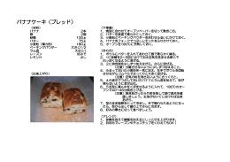 バナナケーキ(ブレッド)