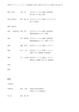 岡山県ノルディック・ウォーク連盟役員(任期 2013 年 10