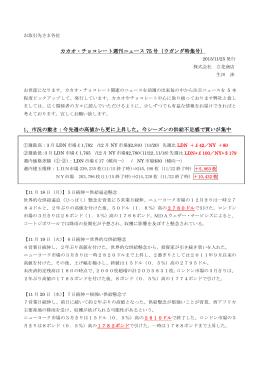 カカオ・チョコレートニュース75号 11月25日発行